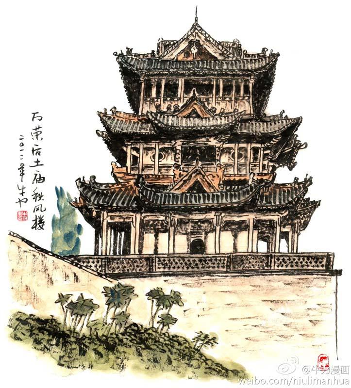 万荣县后土祠秋风楼