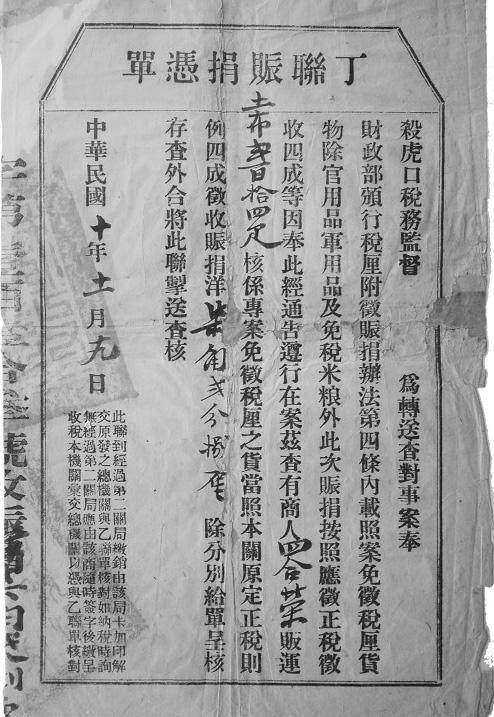 中国历史上的商帮44晋商文化从民国税票说杀虎口兴衰 - hubao.an - hubao.an的博客