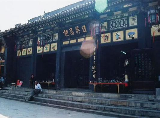 中国历史上的商帮29晋商著名商帮平遥李氏 - hubao.an - hubao.an的博客