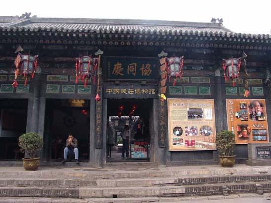 中国历史上的商帮34晋商著名商号协同庆号 - hubao.an - hubao.an的博客