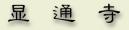 xts.jpg (7528 字节)